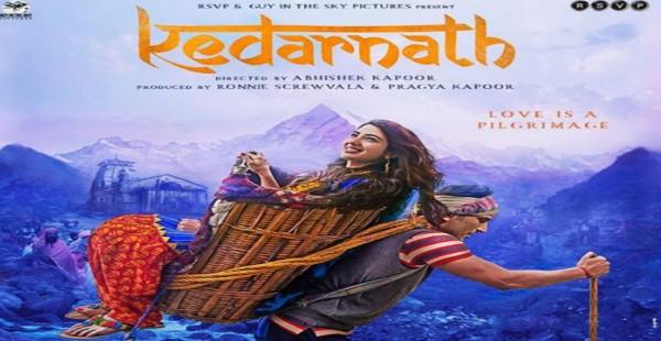 सारा अली खान की डेब्यू फिल्म केदारनाथ का पोस्टर रिलीज, सुशांत सिंह राजपूत संग दिखी ये केमिस्ट्री