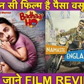 Badhaai Ho V/S Namaste England: कौन सी Movie है पैसा वसूल? जानिए FILM Review