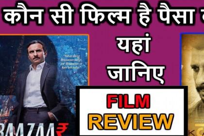 Baazaar V/S Kaashi In Search of Ganga : कौन सी Movie है पैसा वसूल? जानिए FILM Review