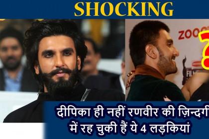 Deepika Padukone से पहले Ranveer Singh ने इन BOLLYWOOD ACTRESSES को किया है DATE, यहां देखिये FULL LIST!