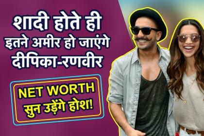 Deepika Padukone & Ranveer Singh की शादी के बाद उनकी Net Worth हो जाएगी इतनी| जानिए दोनों की कमाई को मिलाने के बाद कितने अमीर हो जाएंगे दीपवीर!