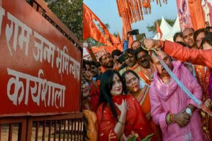 फिर चली राम मंदिर निर्माण की 'आंधी', अयोध्या पहुंचा VHP का जन-सैलाब तो मुस्लिमों ने छोड़ा घर