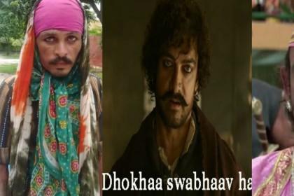 Thugs of Hindostan Public Review: हाय राम क्या सच में लूट लिया ठगों ने? दर्शक दे रहें अजीबो-गरीब रिएक्शन