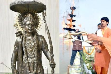 योगी सरकार ने रामलला का सपना किया साकार, अयोध्या में श्रीराम की मूर्ति से टूटेगा स्टैच्यू ऑफ यूनिटी का रिकॉर्ड