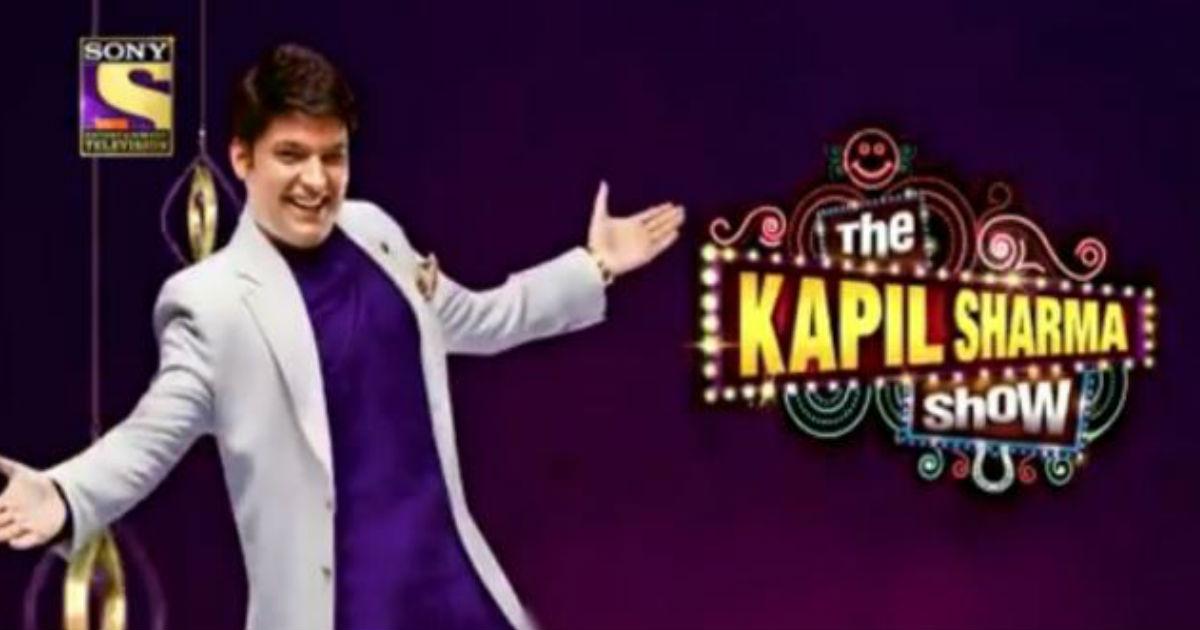 VIDEO: कपिल शर्मा के नए शो का टीजर हुआ OUT, नहीं मिला कॉमेडियन सुनील ग्रोवर का साथ