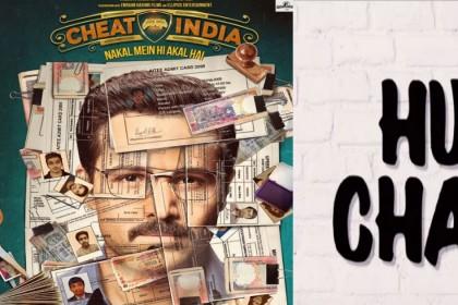 फिल्म 'चीट इंडिया'-'हम चार' बनाएगी आने वाला साल शानदार, दर्शकों का होगा जबरदस्त एंटरटेनमेंट