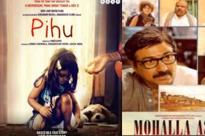 Pihu V/S Mohalla Assi : कौन सी Movie है पैसा वसूल? जानिए FILM Review