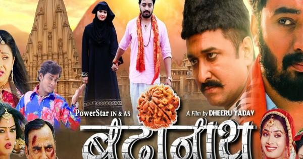 BADRINATH TRAILER: 'केदारनाथ' की राह पर भोजपुरी फिल्म 'बद्रीनाथ', ट्रेलर में दिखा प्रेम-मजहब का खूनी का संगम
