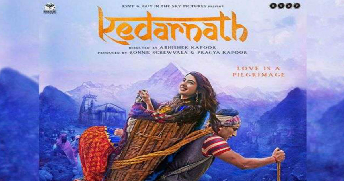 सुशांत सिंह राजपूत-सारा अली खान की 'केदारनाथ' आज रिलीज, नैनीताल-उधम सिंह नगर जिले में फिल्म पर बैन