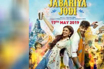 Jabariya Jodi: होली से पहले भांग पीकर मतवाले हुए परिणीति चोपड़ा-सिद्धार्ध मल्होत्रा, रिलीज डेट का खुलासा