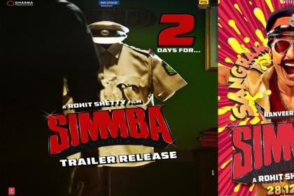 Simmba Trailer: रणवीर सिंह ने कहा- बस 2 दिन थांबा, 3 दिसंबर को रिलीज होगा 'सिंबा' का ट्रेलर