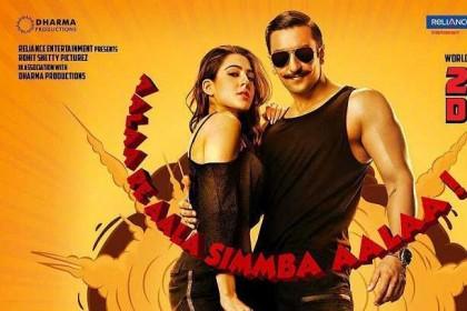 Simmba Movie Review- रणवीर सिंह और सारा अली खान की फिल्म 'सिम्बा'