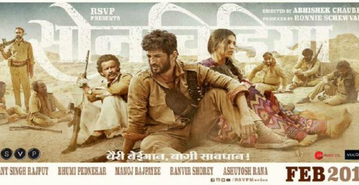 Son Chiriya Teaser: डकैत के अवतार में दिखें सुशांत सिंह राजपूत, बोले- बैरी बेईमान, बागी सावधान!