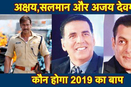 जानिए, ब्लॉकबस्टर फिल्में करने वाले अक्षय कुमार, सलमान खान और अजय देवगन में से कौन बनेगा इस साल बादशाह
