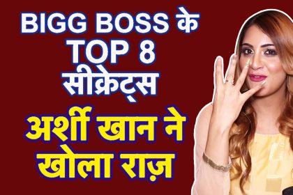Bigg Boss 11 की एक्स कंटेस्टेंट Arshi Khan ने बताए ऐसे सीक्रेट्स, जिन्हें सुनकर दंग रह जाएंगे आप, देखिए Interview