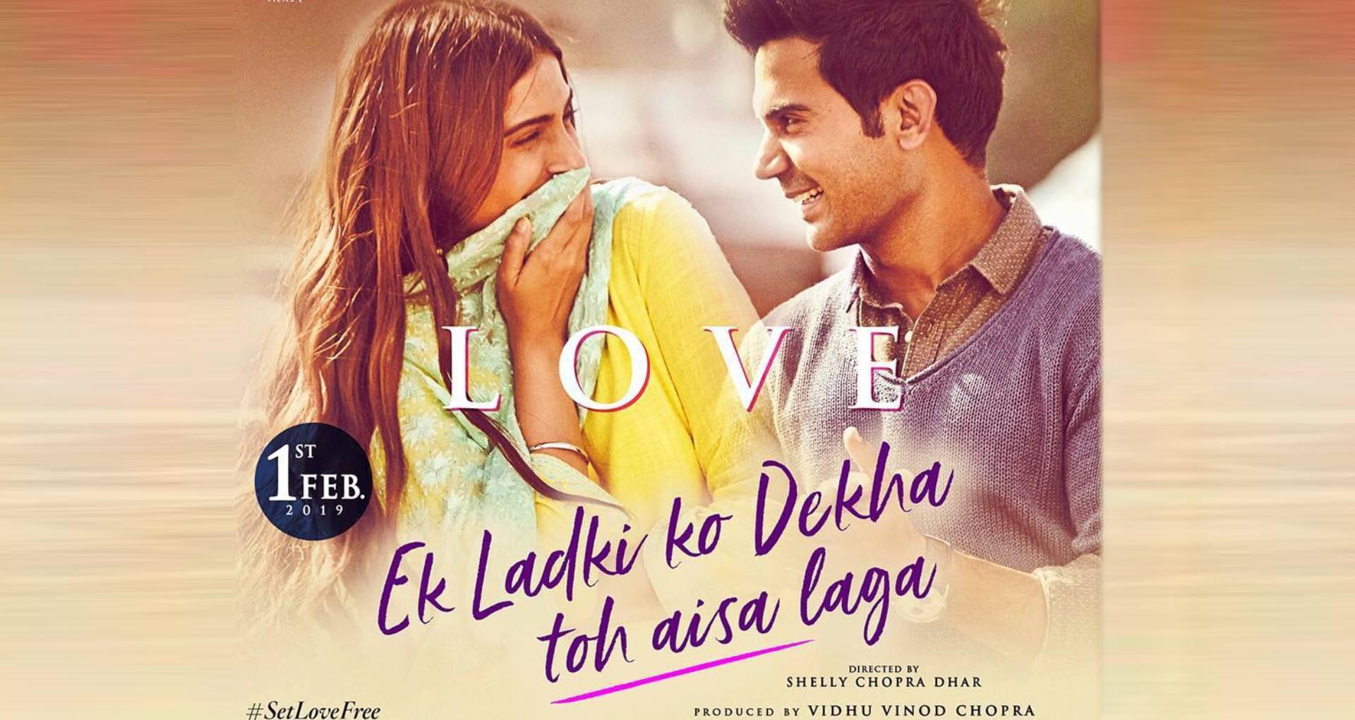 फिल्म रिव्यूः प्यार और परिवार की इमोशनल कहानी बयां करती है 'एक लड़की को देखा तो ऐसा लगा'