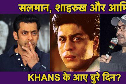 क्या सलमान, शाहरुख और आमिर के पास अब नहीं है काम, आ गए इतने बुरे दिन? जानिए इसकी हकीकत