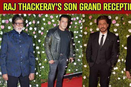 राज ठाकरे के बेटे के रिसेप्शन पार्टी में सलमान खान और शाहरुख खान समेत पहुंचे ये सितारे, देखें वीडियो