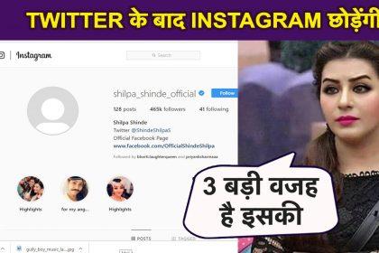 शिल्पा शिंदे ट्विटर के बाद छोड़ेंगी अपना इंस्टाग्राम अकाउंट , इन 3 वजहों से लिया ये फैसला