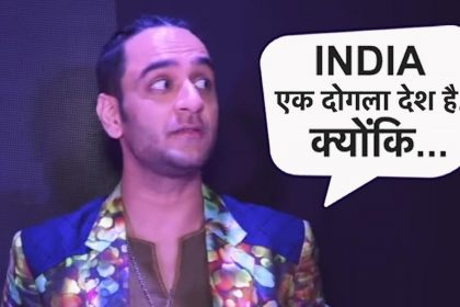 बिगबॉस 11 के एक्स कंटेस्टेंट विकास गुप्ता ने क्यों कहा- भारत दोगले लोगों का देश है?