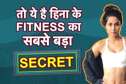 हिना खान के फिटनेस का राज, क्या ये कर पाएंगे आप भी रोज? देखें वीडियो
