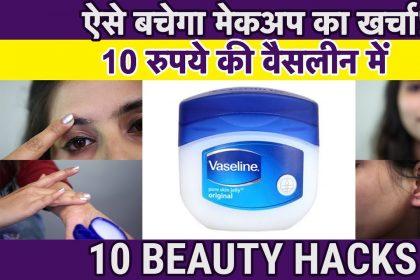 10 रुपये की वैसलीन कुछ इस तरह बदल देगी आपकी जिंदगी, ये जानने के लिए देखिए ये वीडियो