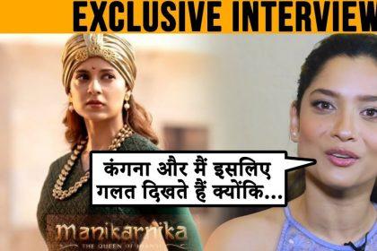 मौनी रॉय संग तुलना पर खुलकर बोलीं अंकिता लोखंडे, बताया 'मणिकर्णिका' से पहले छोड़ी थी कई फिल्में