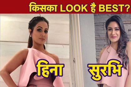 हिना खान और सुरभी चंदना ने पहनी एक जैसी ड्रेस, जानिए किसका लुक है बेस्ट?देखें वीडियो