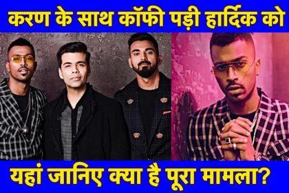 कॉफी विद करण 6: हार्दिक पांड्या और केएल राहुल की गलत बयानबाजी पर क्या है क्रिकेटर्स का कहना देखें ये वीडियो