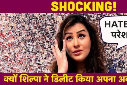 शिल्पा शिंदे ने डिलीट किया अपना ट्विटर अकाउंट, वजह जान हो जायंगे हैरान देखें वीडियो