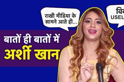 हिना खान, शिल्पा शिंदे और विकास गुप्ता पर अर्शी खान ने किया ऐसा कमेंट, बताया कौन है बेस्ट, देखें वीडियो