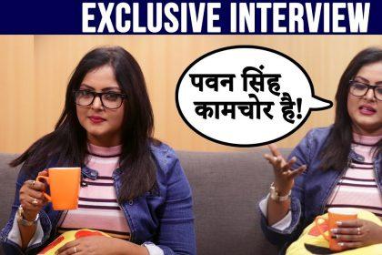 पवन सिंह और आम्रपाली दूबे के बारे में भोजपुरी एक्ट्रेस अंजना सिंह ने किया बड़ा खुलासा, देखें वीडियो