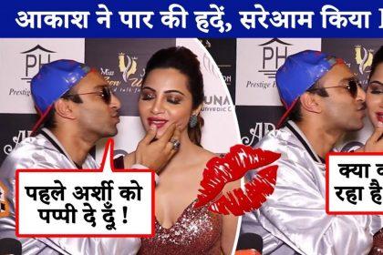 अर्शी खान को आकाश डडलानी ने सरेआम किया किस, ये सब देखकर सब्यसांची भी हैरान देखें वीडियो