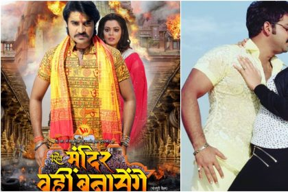प्रदीप पांडे की फिल्म 'मंदिर वही बनेगा' की रिलीज डेट तय, पवन-अक्षरा सिंह का यूट्यूब पर कब्जा कायम