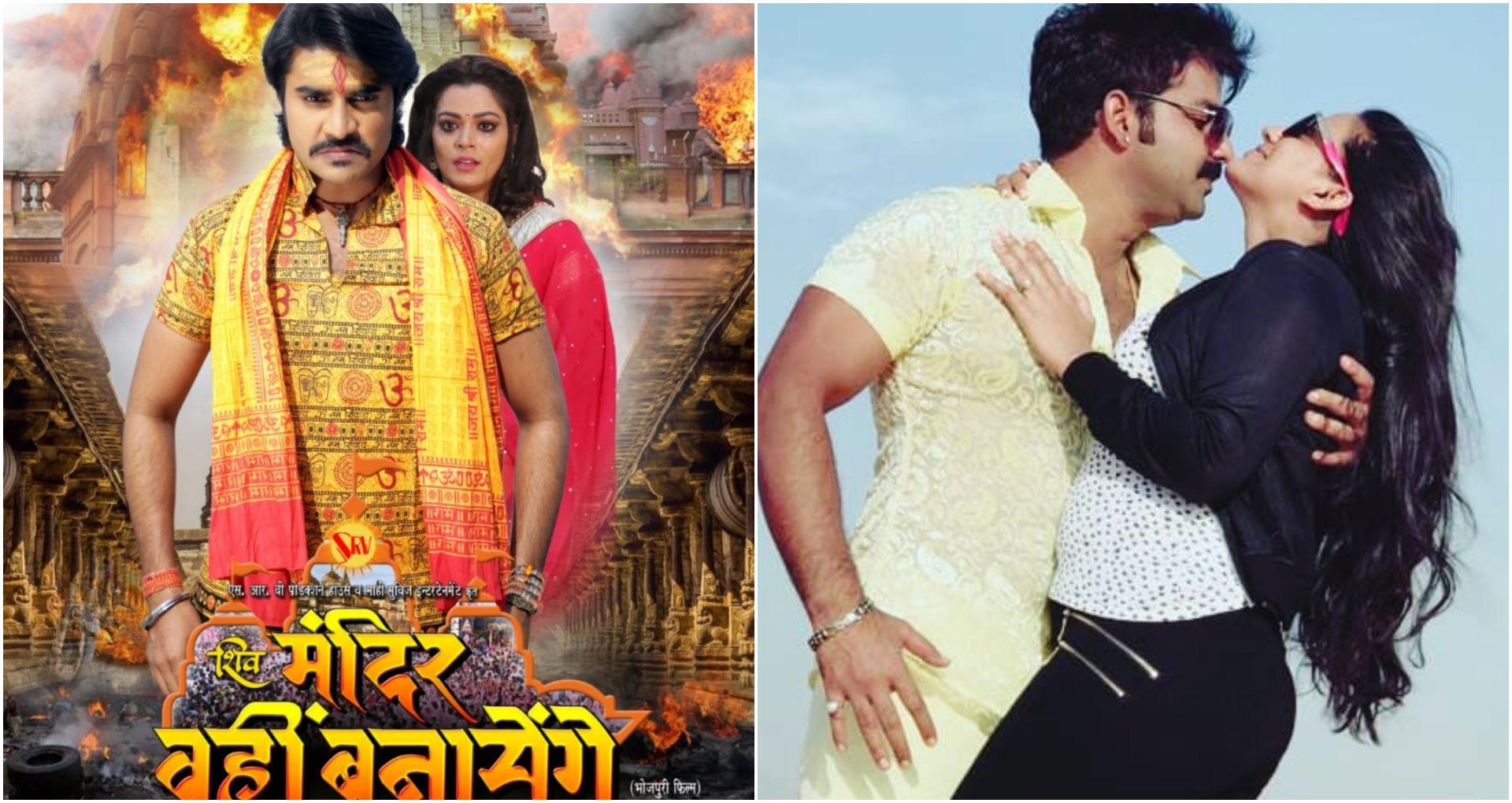 भोजपुरी बुलेटिन: प्रदीप पांडे की फिल्म 'मंदिर वही बनेगा' की रिलीज डेट तय, पवन-अक्षरा सिंह का यूट्यूब पर कब्जा