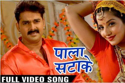 आप भी देखें पवन सिंह और मोनालिसा का हॉट सॉन्ग 'पाला सटाके' यूट्यूब पर वायरल