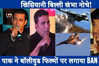भारतीय वायुसेना की एयर स्ट्राइक से पाकिस्तानियों को हुआ नुकसान, पाक सरकार ने लगाया बॉलीवुड फिल्मों पर पर बैन