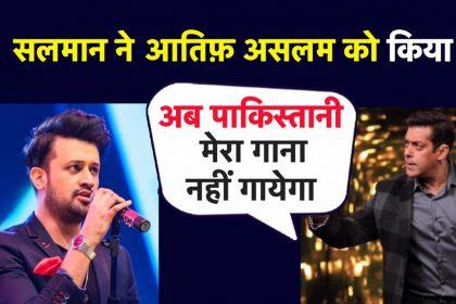पुलवामा आतंकी हमले पर दिखा सलमान खान का गुस्सा, पाकिस्तानी सिंगर आतिफ असलम से छीना 'नोटबुक' का गाना