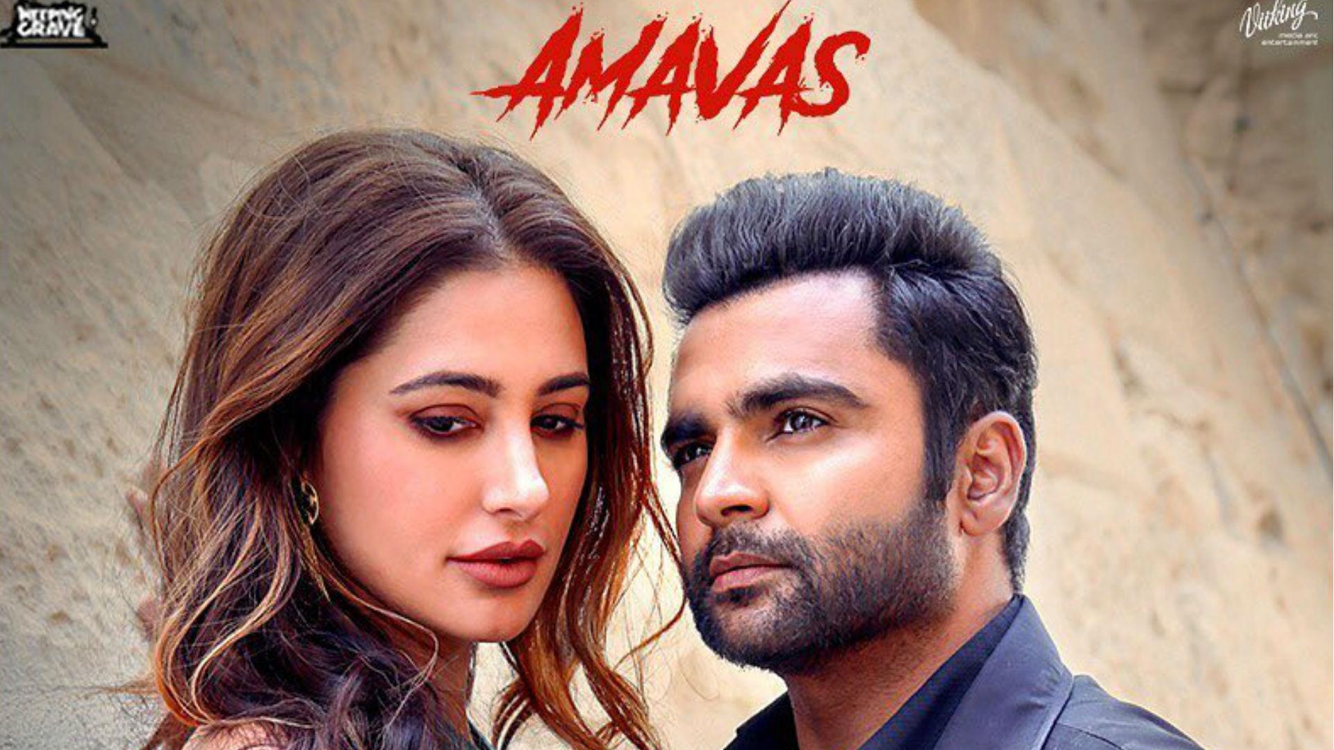 अमावस फिल्म रिव्यूः दर्शकों को डराने में नाकाम रही सचिन जोशी और नरगिस फाखरी की ये फिल्म