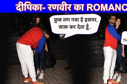 दीपिका पादुकोण की जीन्स साफ़ करते दिखे रणवीर सिंह, खुल्लम-खुल्ला दिखा रोमांस