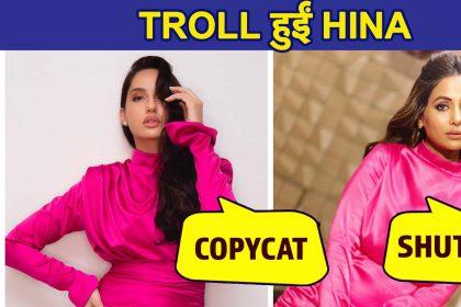 दिव्यांका त्रिपाठी के बाद ड्रेस कॉपी करने को लेकर ट्रोल हुईं हिना खान, वीडियो में देखिए फैंस का रिएक्शन