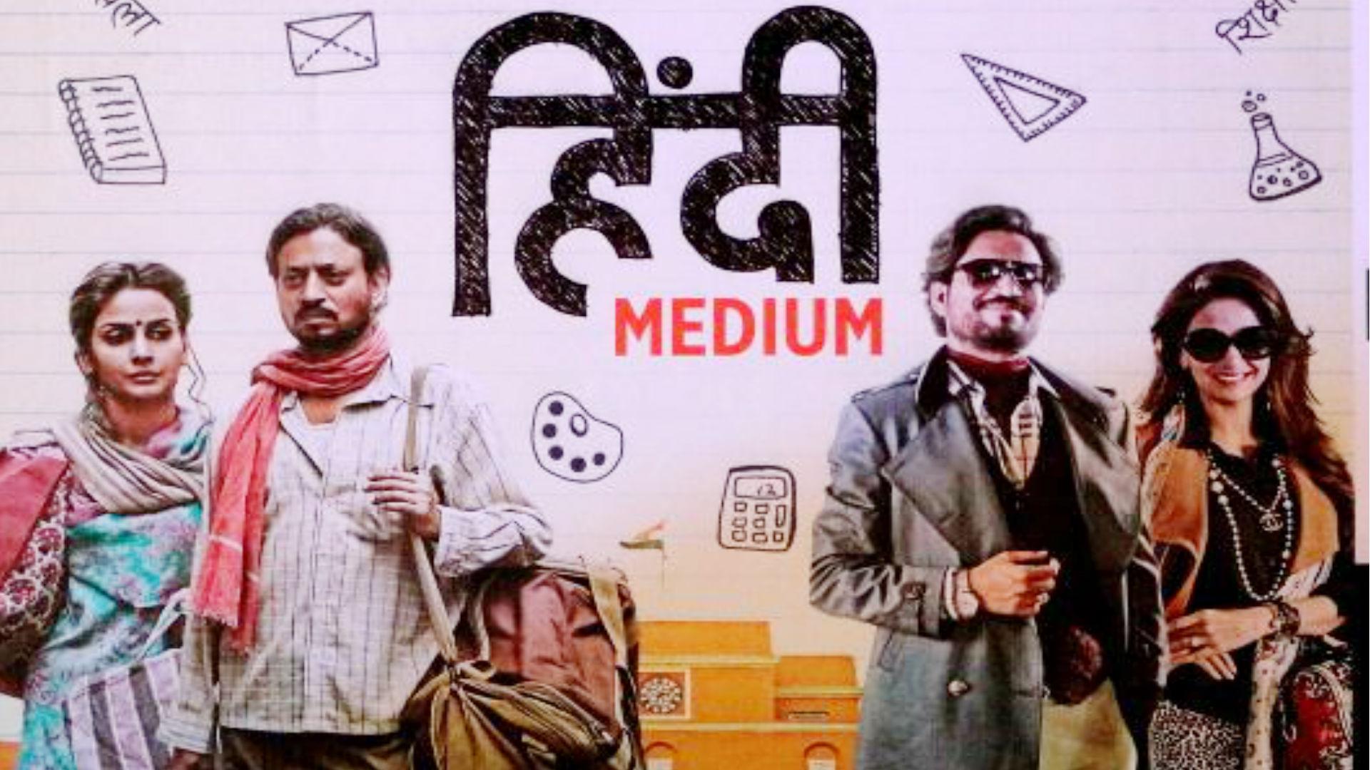 फिल्म हिंदी मीडियम 2 की शूटिंग इस दिन से शुरू करेंगे इरफान खान, मुंबई में चलता रहेगा कैंसर का इलाज