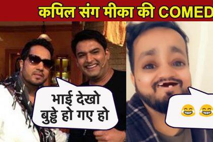 कपिल शर्मा और मीका सिंह ने मस्ती-मजाक से भरे वीडियो में दिया ये खास मैसेज, सोशल मीडिया पर वायरल