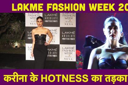 लैक्मे फैशन वीक के ग्रैंड फिनाले में करीना कपूर खान ने लगाया हॉटनेस का तड़का, यहां देखिए फुल वीडियो