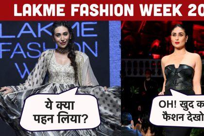लैक्मे फैशन वीक: करीना कपूर, अदिति राव हैदरी और भूमि पेडनेकर में किसकी ड्रेस थी बेस्ट? देखिए ये वीडियो