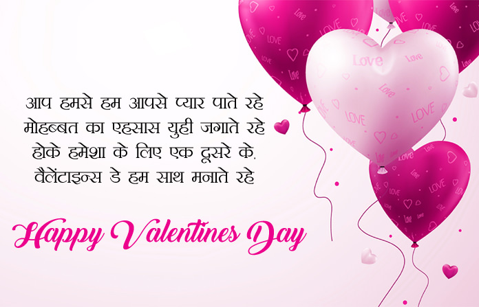 Happy Valentine Day 2020 Wishes