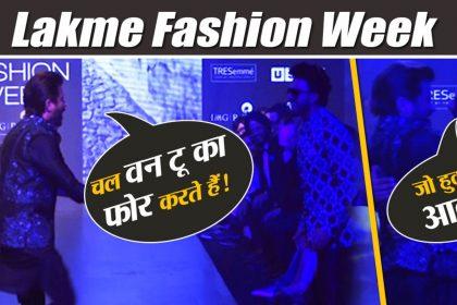 लैक्मे फैशन वीक: अनिल कपूर और रणवीर सिंह ने स्टेज पर किया वन टू का फोर, देखें ये मजेदार वीडियो