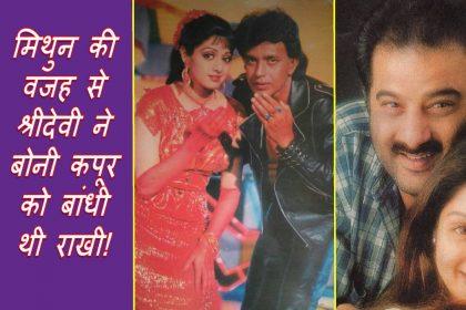 श्रीदेवी ने मिथुन चक्रवर्ती के कहने पर बांधी बोनी कपूर को राखी, फिर ऐसे हुई शादी देखिए वीडियो