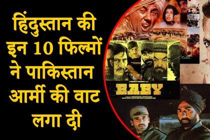 ये हैं बॉलीवुड की दस बेहतरीन फिल्में, जिसमें इंडियन आर्मी ने पाकिस्तानी सेना को चटाई धूल