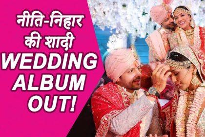 सिंगर नीति मोहन-निहार पांड्या की शादी का एल्बम आया सामने, यहां देखिए उनकी शादी का फुल वीडियो